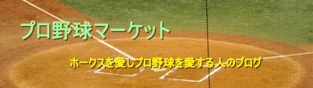 プロ野球マーケット